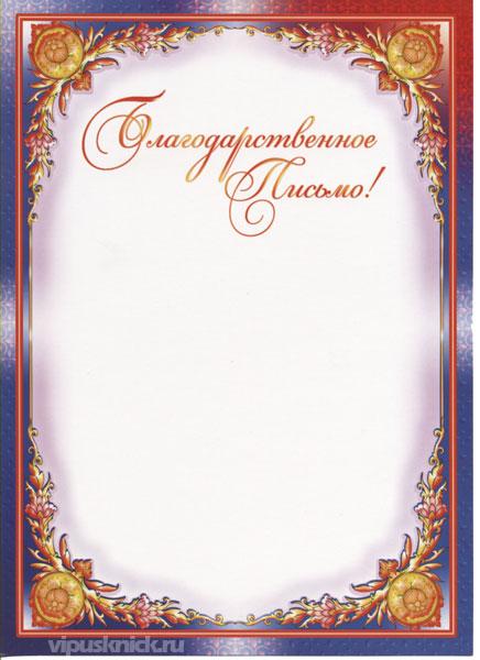 Бланк Письма Деду Морозу