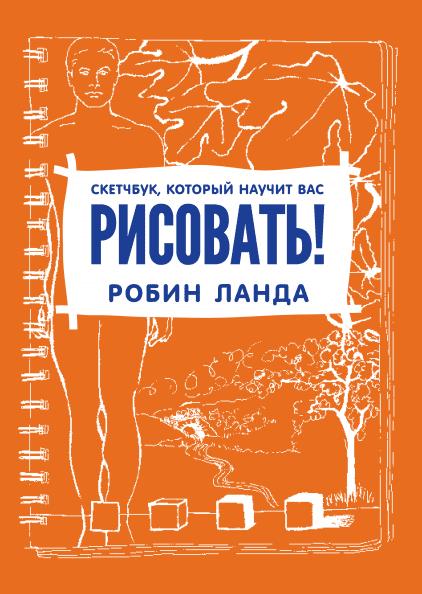 http://metod-sunduchok.ucoz.ru/raznoe/robin_landa_sketchbuk-kotoryj_nauchit_vas_risovat.png